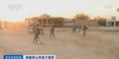 拜登宣布:美国将从阿富汗撤军!美国史上最长海外战争落下帷幕? 全球新闻风头榜 第2张