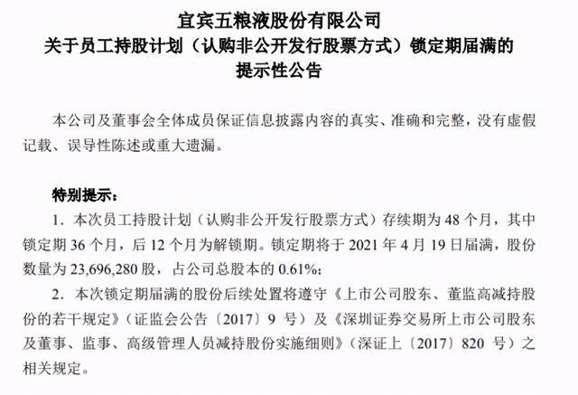 五粮液公布员工持股计划认购非公开发行股票方式