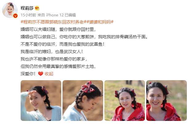 程莉莎回应不愿跟郭晓东回农村养老:我是临沂的媳妇 也是武汉女人 全球新闻风头榜 第2张