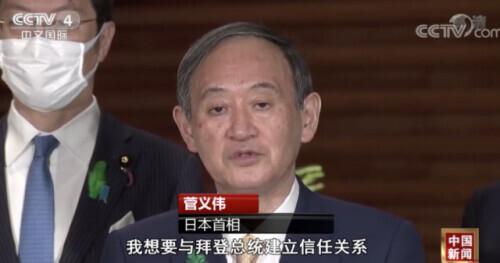 菅义伟启程访美 称希望与拜登建立信任关系 全球新闻风头榜 第1张