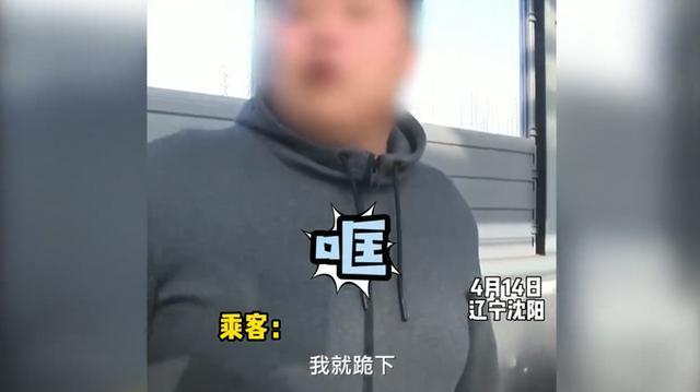 沈阳一司机肇事拉乘客下跪后独自逃跑,乘客:我不认识他,我懵了 全球新闻风头榜 第1张