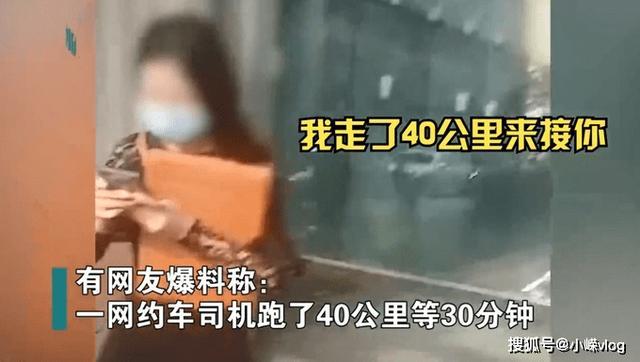 滴滴回应司机不帮拿行李订单被取消 上海市消保委认为:服务标准要明确,顾客需要帮忙好商量 全球新闻风头榜 第1张