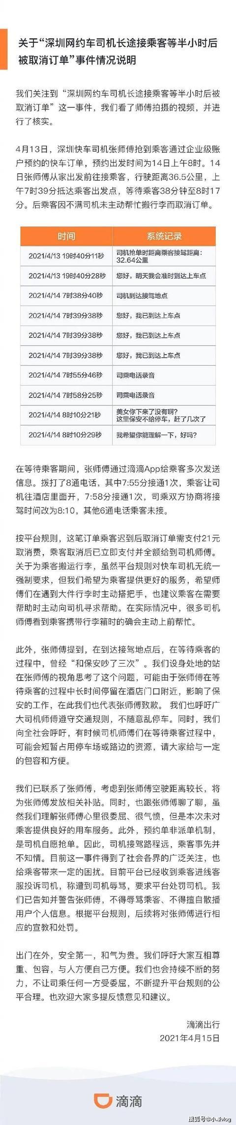 滴滴回应司机不帮拿行李订单被取消 上海市消保委认为:服务标准要明确,顾客需要帮忙好商量 全球新闻风头榜 第2张