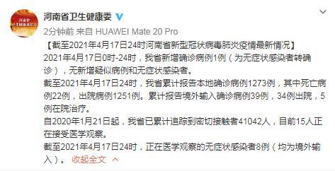 河南省新增境外输入确诊病例1例 为无症状感染者转确诊 全球新闻风头榜 第1张