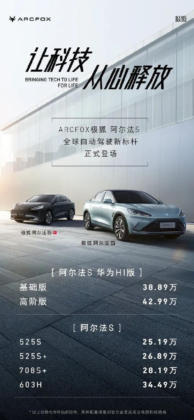 Huawei Inside智能化纯电轿车极狐埃尔法S(华为公