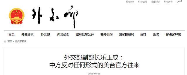 外交部:中国永远不会允许台湾独立 全球新闻风头榜 第1张