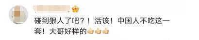 """""""中国人不吃这一套!""""香港市民当街反击""""黑记"""" 全球新闻风头榜 第11张"""