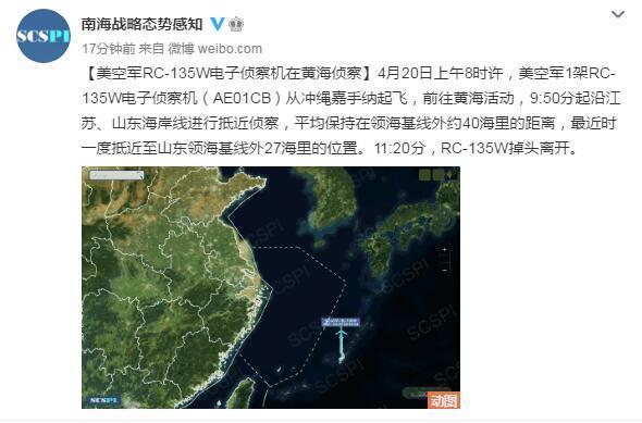 南海战略态势感知:美空军RC-135W电子侦察机在黄海侦察