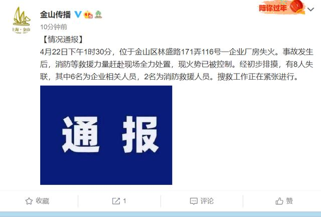 上海金山通报一企业厂房失火:初步排摸,有8人失联,其中2名为消防救援人员 全球新闻风头榜 第1张