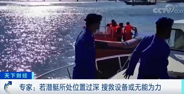 """20艘海军船、5架飞机!全力搜寻!搭载53人的印尼失联潜艇,预计很快""""断氧""""→ 全球新闻风头榜 第4张"""