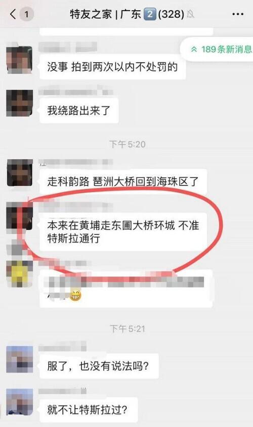 网传广州多地禁止特斯拉上路?官方回应来了 全球新闻风头榜 第3张