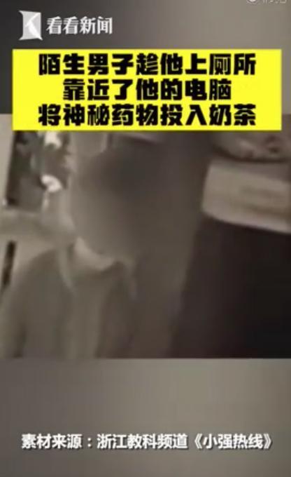 男子奶茶中被投安眠药!嫌疑人:看他长得帅,评论区满屏问号… 全球新闻风头榜 第1张