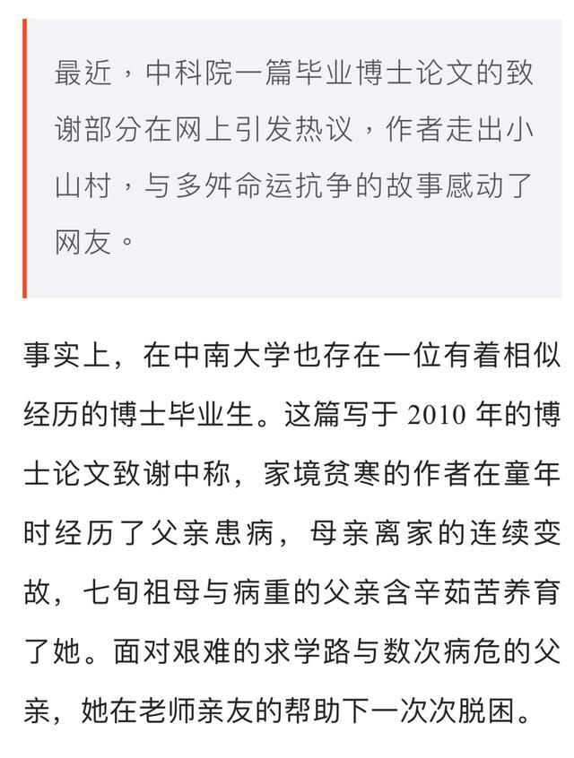 老师感恩的诗,湖南也有一篇论文致谢让人泪目!女博士用文言文致谢家人、老师