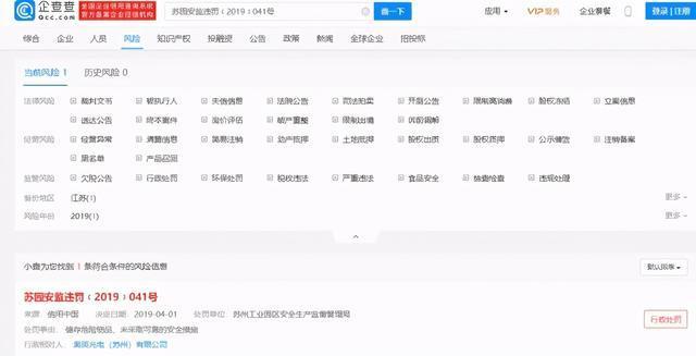 """苏州一公司招聘称""""不要东三省人"""",还甩锅给政府?官方回应 全球新闻风头榜 第2张"""