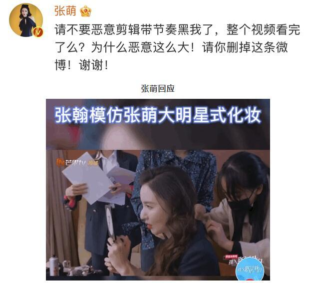 """张萌在节目中对实习生""""摆架子""""引热议 本人回应来了 全球新闻风头榜 第1张"""