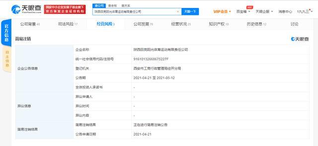 陕西田亮太阳体育竞赛有限责任公司增加简易注销公示