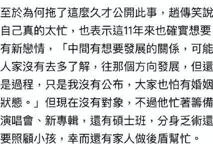 赵传自曝与妻子已于2010年离婚:因生活观念,个性不和而分手 全球新闻风头榜 第3张