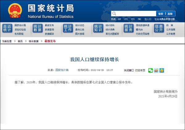 """国家统计局:我国人口继续保持增长,具体数据将在""""七普""""公报中发布 全球新闻风头榜 第1张"""