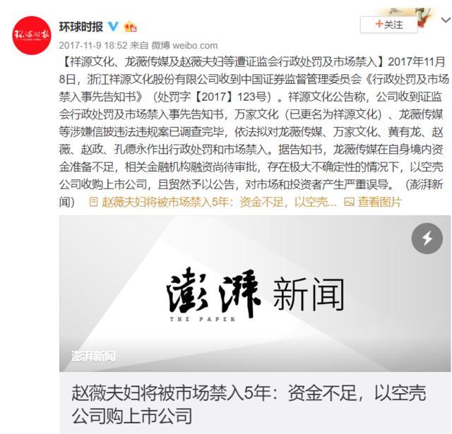 """赵薇被冻结数百万股权,曾因""""割韭菜""""被人大代表狠批 全球新闻风头榜 第4张"""
