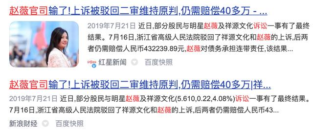 """赵薇被冻结数百万股权,曾因""""割韭菜""""被人大代表狠批 全球新闻风头榜 第5张"""