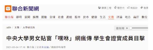 不雅图片,台湾一大学不雅照网上疯传,学生会证实