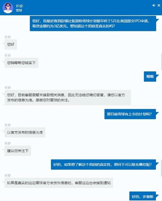 客服消息,消息称雪球将于5月在美提交IPO申请 客服:暂未接到相关消息