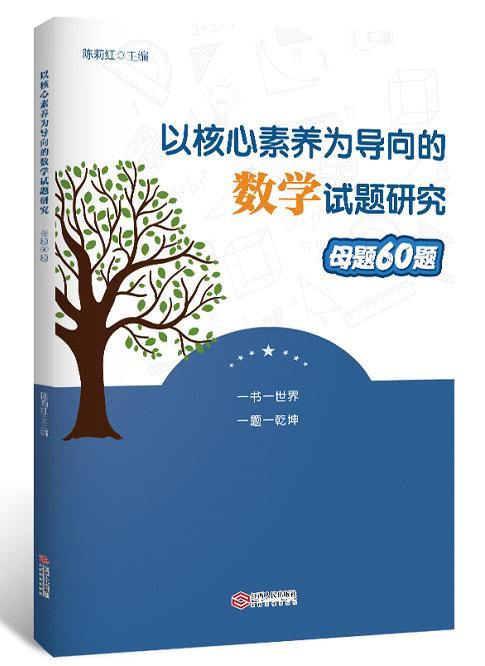 《以核心素养为导向的数学试题研究——母题60题》出版后记