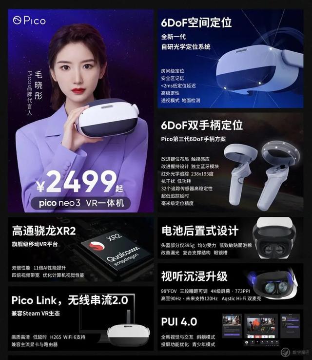 vr体验机,Pico Neo 3 VR 一体机正式发布 以内容取胜