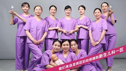 """婴儿护士,带着""""小不点""""一起闯关的""""临时妈妈""""们——记龙岗区妇幼保健院新生儿科的优秀护理团队"""