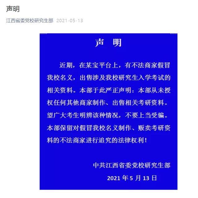 江西省委党校:有不法商家假冒本校,出售研究生入学考试资料