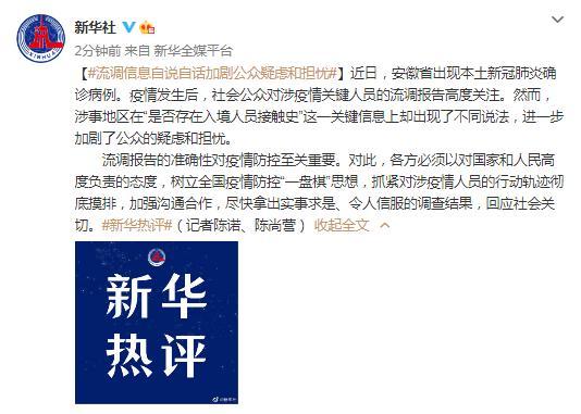 新华热评:流调信息自说自话加剧公众疑虑和担忧