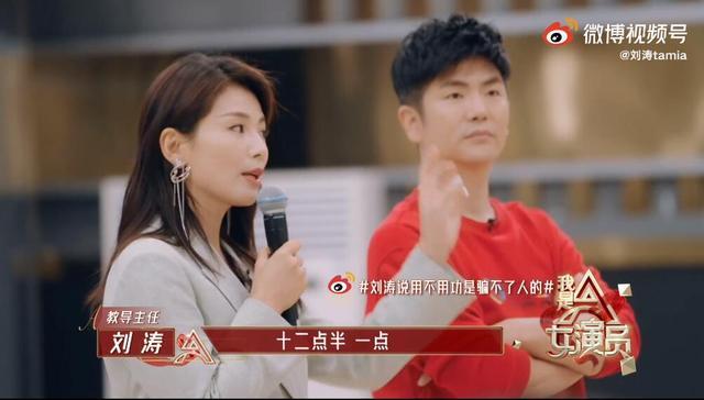 刘涛为年轻演员做点评:用不用功是骗不了人的 全球新闻风头榜 第4张
