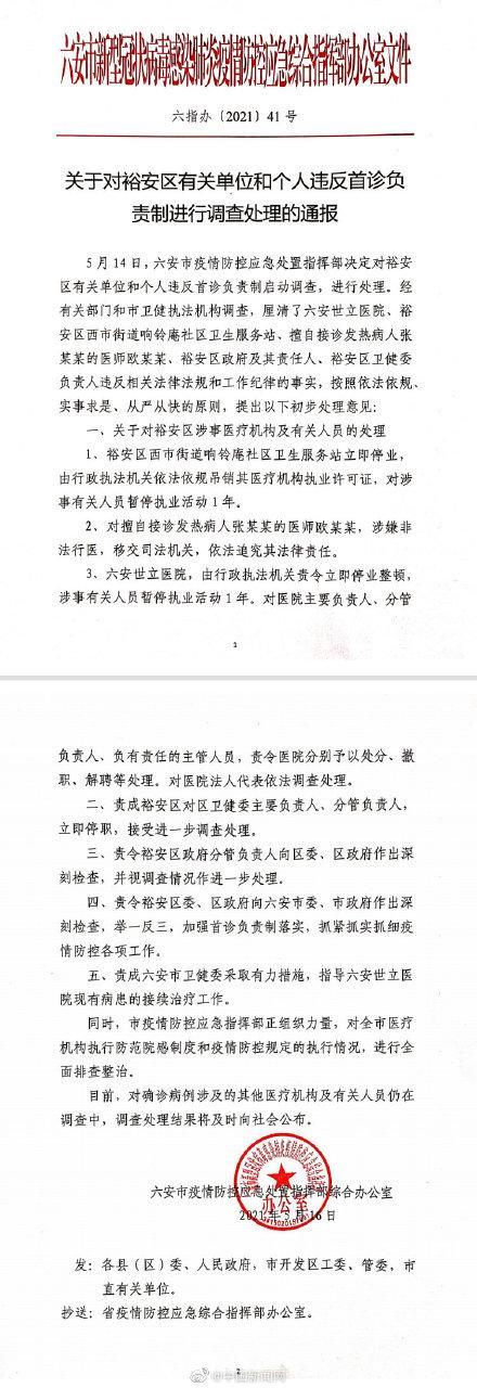 安徽六安两家医疗机构擅自接诊发热病人,相关机构人员被处分 全球新闻风头榜 第1张