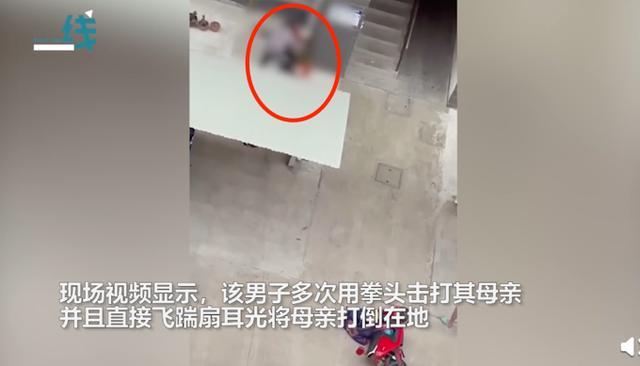 网传江苏一男子追打母亲,拳打飞踹扇耳光?当地警方介入 全球新闻风头榜 第2张