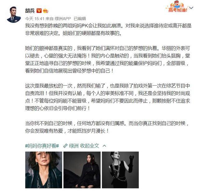 中国第一男模哭到满脸通红 胡兵发长文回应自责落泪 全球新闻风头榜 第1张