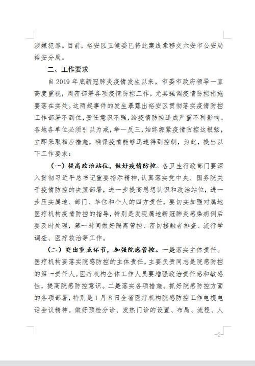 安徽六安:一医师在玩具店私自接待发热病人,线索已移交警方 全球新闻风头榜 第2张