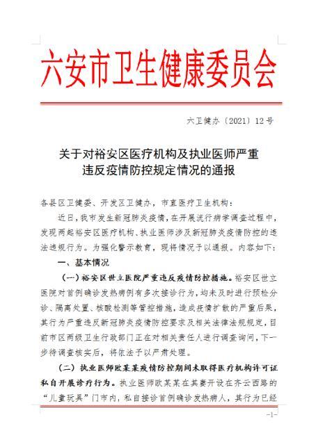安徽六安私接首例确诊病人相关医院、医师违规、违法详情公布 全球新闻风头榜 第1张