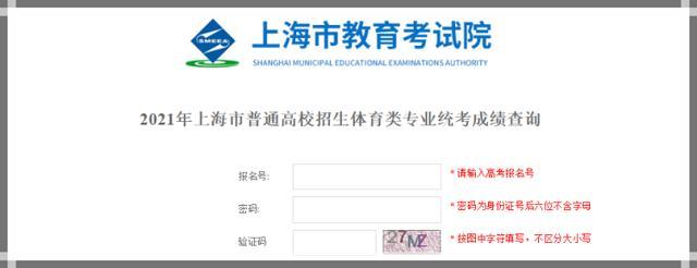 统考网成绩查询,沪2021年高校招生体育类专业统考成绩及合格线公布