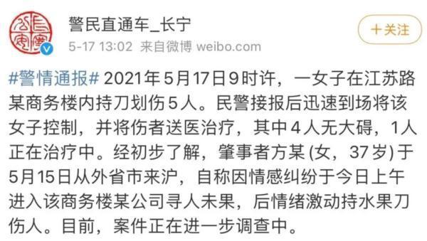 突发!外地来沪女子市中心持刀划伤5人!警方最新通报 全球新闻风头榜 第1张
