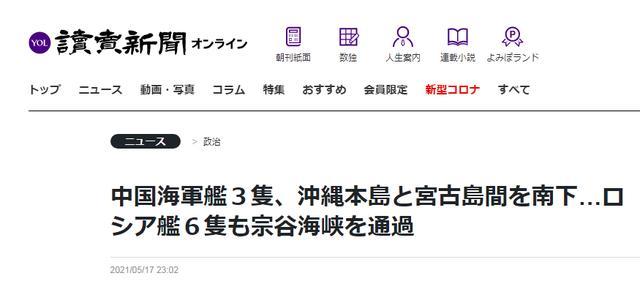 日美法澳联合军演之际,日媒:中国军舰通过冲绳海域 全球新闻风头榜 第1张