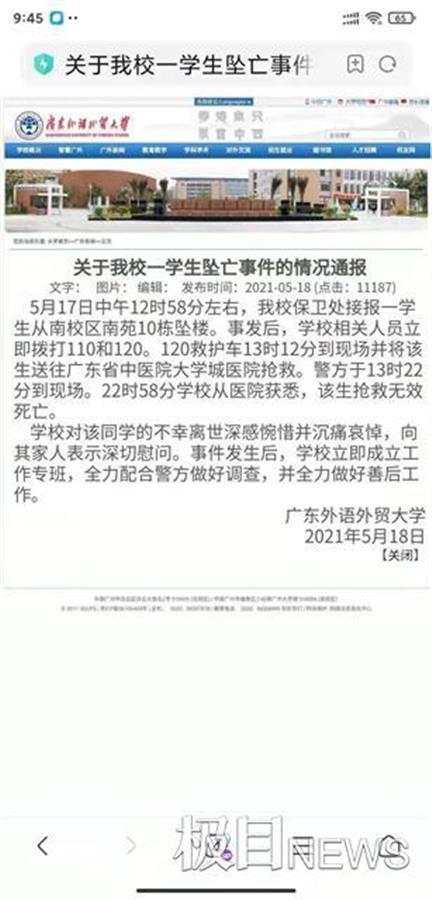 广州一女大学生校内坠亡,事发前曾被怀疑偷拿外卖 全球新闻风头榜 第1张