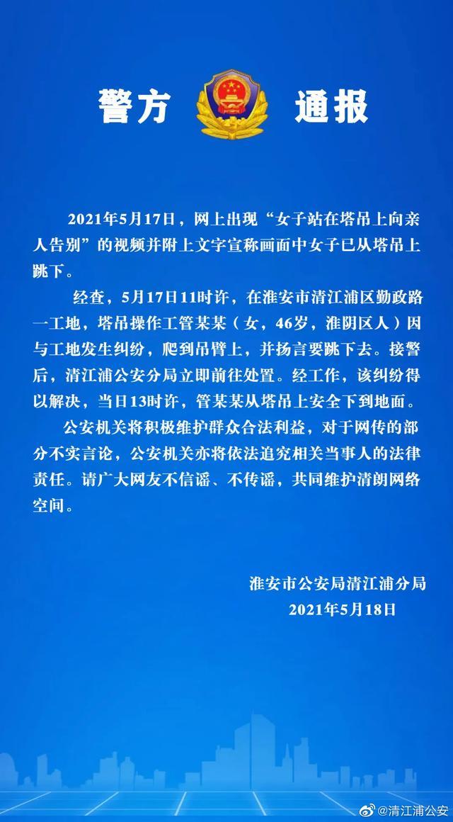 网传江苏一女子在塔吊上告别亲人后跳下?警方通报来了 全球新闻风头榜 第1张