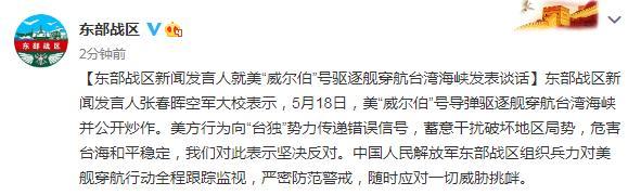 """美""""威尔伯""""号驱逐舰穿航台湾海峡 东部战区:对美舰穿航行动全程跟踪监视 全球新闻风头榜 第1张"""