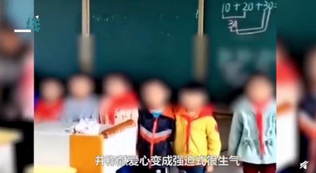 强迫献爱心?老师让未捐钱学生排队录像发家长群,当地教育局回应 全球新闻风头榜 第3张