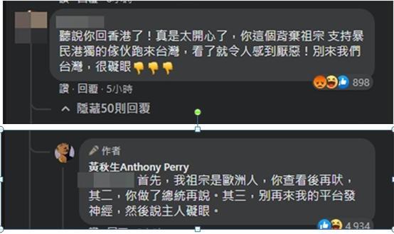 """从台湾悄然回港的黄秋生宣传舞台剧,被岛内网友怒骂""""别来台湾,很碍眼"""",之后恼羞成怒 全球新闻风头榜 第2张"""