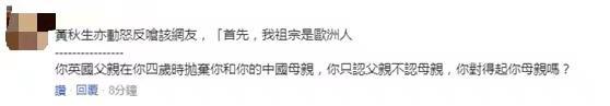 """从台湾悄然回港的黄秋生宣传舞台剧,被岛内网友怒骂""""别来台湾,很碍眼"""",之后恼羞成怒 全球新闻风头榜 第3张"""