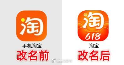 618前淘宝宣布改名手机淘宝改名为淘宝,网友:改了个寂寞? 全球新闻风头榜 第1张