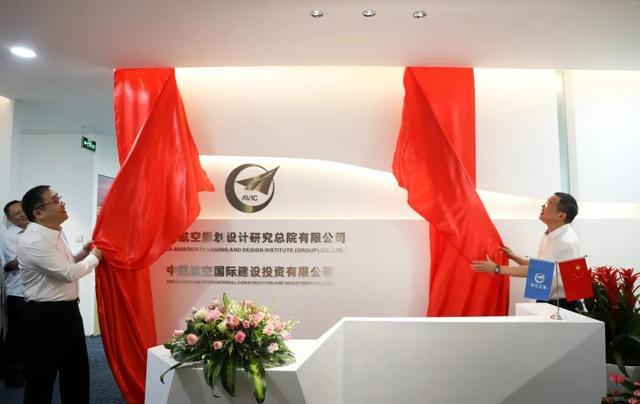 国际投资学,中国航空国际建设投资有限公司深圳分公司揭牌仪式举行