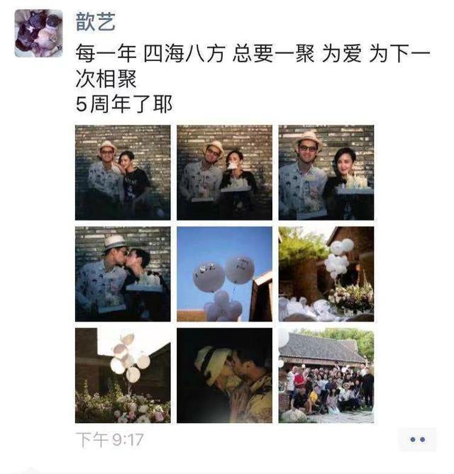 张歆艺庆结婚五周年晒照 与袁弘接吻超甜蜜 全球新闻风头榜 第1张
