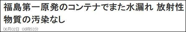 日本福岛核电站再次发现核废弃物泄露,核污水浓度超标76倍 全球新闻风头榜 第1张